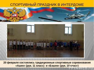 20 февраля состоялись традиционные спортивные соревнования «Ашек» (рук. 11 класс