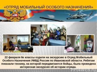 22 февраля 6е классы ездили на экскурсию в Отряд Мобильный Особого Назначения УМ