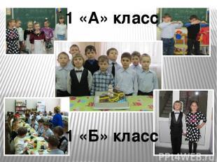 1 «А» класс 1 «Б» класс