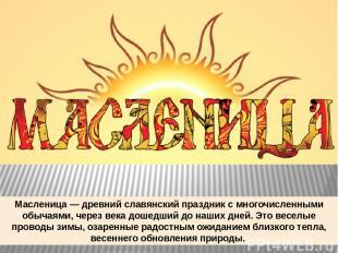 Масленица — древний славянский праздник с многочисленными обычаями, через века д