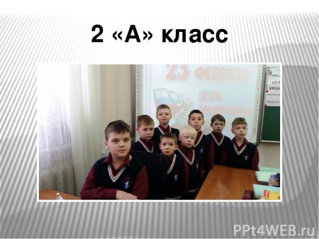 2 «А» класс