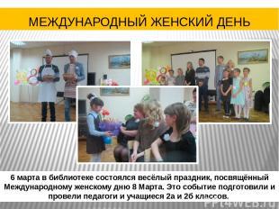 6 марта в библиотеке состоялся весёлый праздник, посвящённый Международному женс