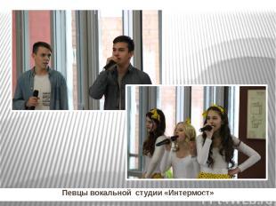Певцы вокальной студии «Интермост»