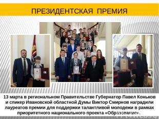 ПРЕЗИДЕНТСКАЯ ПРЕМИЯ 13 марта в региональном Правительстве Губернатор Павел Конь