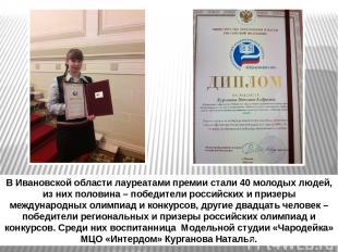 В Ивановской области лауреатами премии стали 40 молодых людей, из них половина –