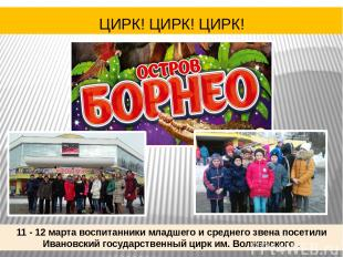 11 - 12 марта воспитанники младшего и среднего звена посетили Ивановский государ