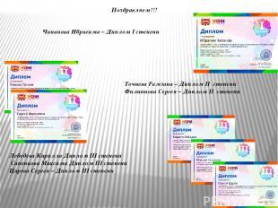 Поздравляем!!! Точиева Рамзана – Диплом II степени Филиппова Сергея – Диплом II