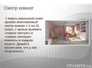 Смотр комнат 1 марта школьный совет провел внеплановый смотр комнат с 1 по 11 кл