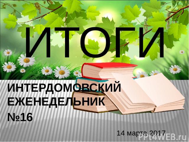 ИТОГИ 14 марта 2017 ИНТЕРДОМОВСКИЙ ЕЖЕНЕДЕЛЬНИК №16