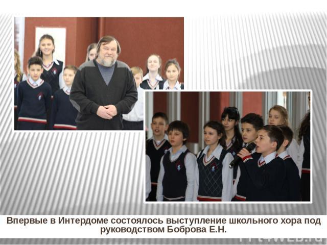 Впервые в Интердоме состоялось выступление школьного хора под руководством Боброва Е.Н.