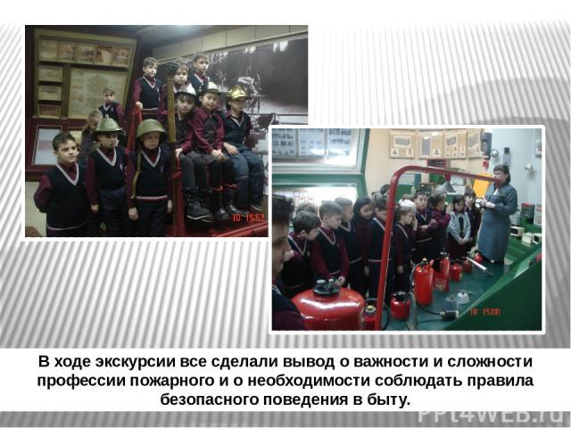 В ходе экскурсии все сделали вывод о важности и сложности профессии пожарного и о необходимости соблюдать правила безопасного поведения в быту.