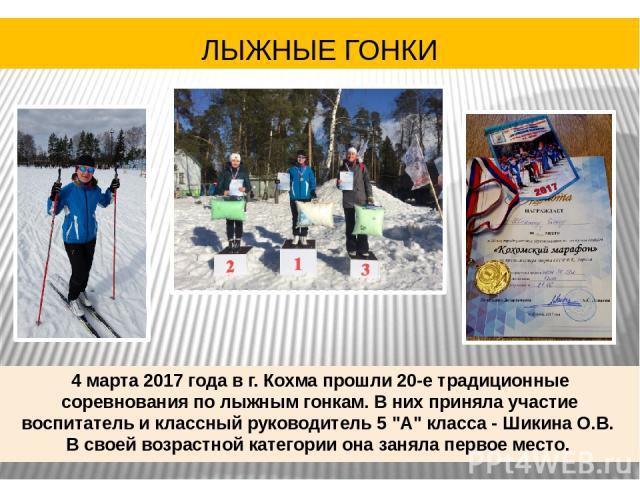 4 марта 2017 года в г. Кохма прошли 20-е традиционные соревнования по лыжным гонкам. В них приняла участие воспитатель и классный руководитель 5
