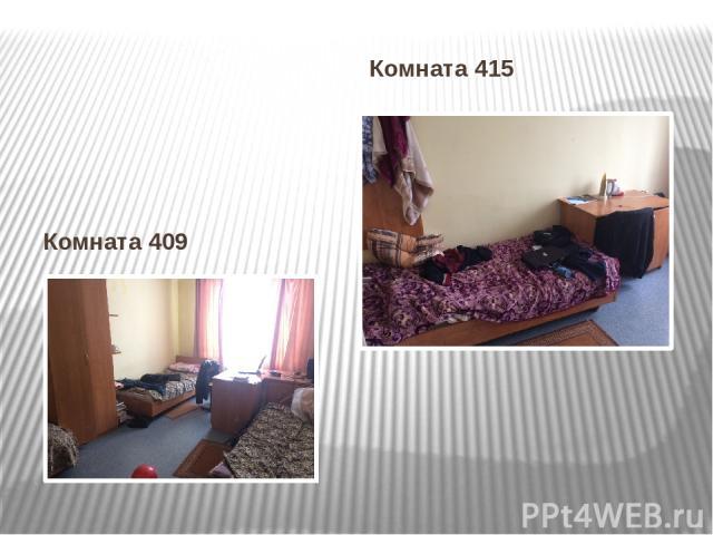 Комната 415 Комната 409