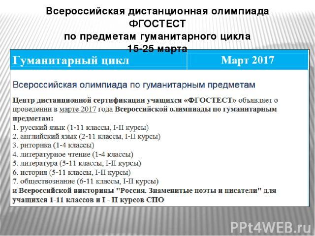 Всероссийская дистанционная олимпиада ФГОСТЕСТ по предметам гуманитарного цикла 15-25 марта