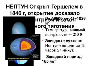 НЕПТУН Открыт Гершелем в 1846 г, открытие доказало гелиоцентризм и закон всемирн