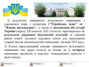 2) результати зовнішнього незалежного оцінювання з української мови і літератури