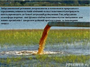 Забруднювальні речовини ,потрапляючи в компоненти природнього середовища,змінюют