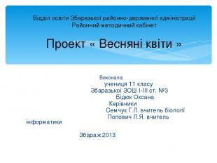 Виконала: учениця 11 класу Збаразької ЗОШ І-ІІІ ст. №3 Бідюк Оксана Керівники Се
