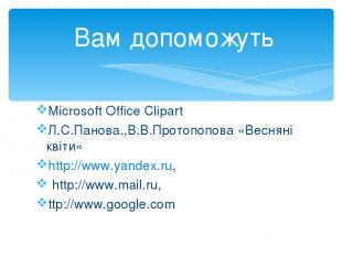 Microsoft Office Clipart Л.С.Панова.,В.В.Протопопова «Весняні квіти» http://www.
