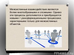 Межсистемные взаимодействия являются более многообразными и сложными. Однако эти