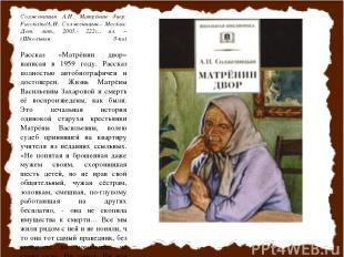 Солженицын А.И. Матрёнин двор: Рассказы/А.И. Солженицын.- Москва: Дет. лит., 200