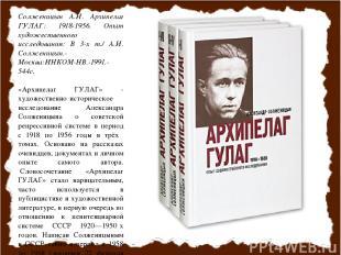 Солженицын А.И. Архипелаг ГУЛАГ: 1918-1956. Опыт художественного исследования: В