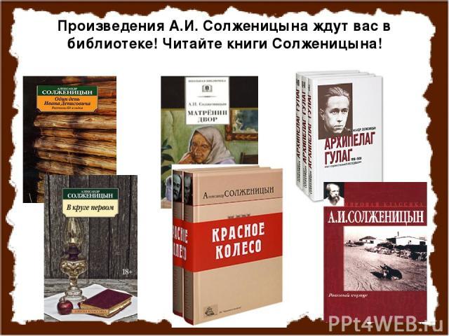 Произведения А.И. Солженицына ждут вас в библиотеке! Читайте книги Солженицына!