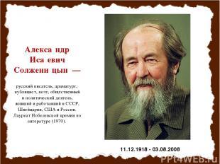 Алекса ндр Иса евич Солжени цын— русский писатель, драматург, публицист, поэт