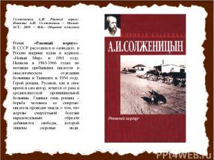 Солженицын А.И. Раковый корпус: Повесть/ А.И. Солженицын – Москва: АСТ.- 2010. –