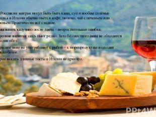 В России на завтрак могут быть быть каша, суп и вообще солёные блюда,а в Италии