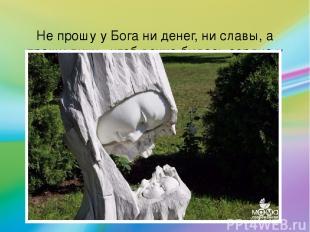 Не прошу у Бога ни денег, ни славы, а прошу лишь, чтоб вечно билось сердце у Мам