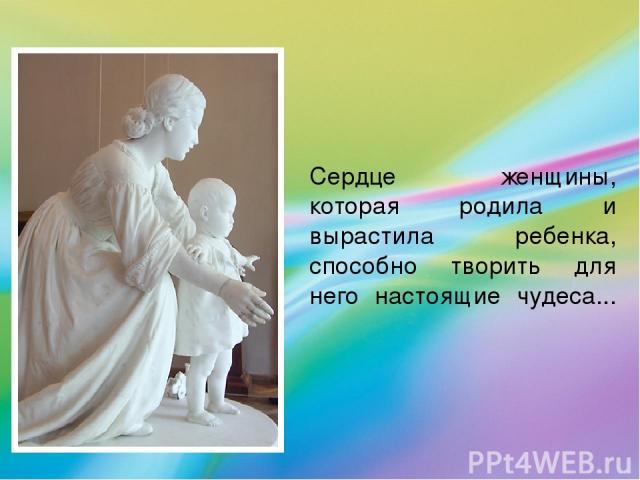 Сердце женщины, которая родила и вырастила ребенка, способно творить для него настоящие чудеса...