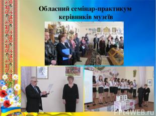 Обласний семінар-практикум керівників музеїв
