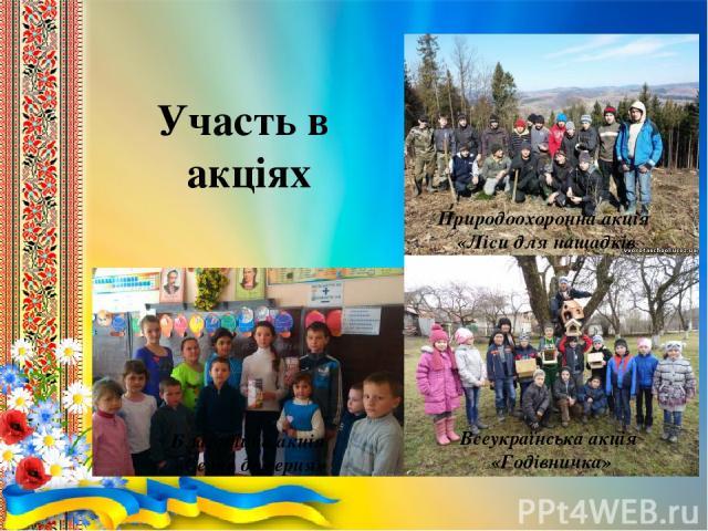 Участь в акціях Благодійна акція «Серце до серця» Всеукраїнська акція «Годівничка» Природоохоронна акція «Ліси для нащадків