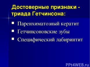 Достоверные признаки - триада Гетчинсона: Паренхиматозный кератит Гетчинсоновски