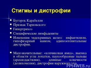 Стигмы и дистрофии Бугорок Карабелли Признак Тарновского Гипертрихоз Специфическ