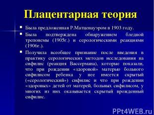 Плацентарная теория Была предложенная Р.Матценауэром в 1903 году. Была подтвержд