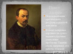Основоположник критического реализма в русской живописи. В своих жанровых картин