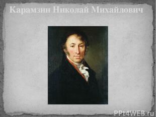 Карамзин Николай Михайлович