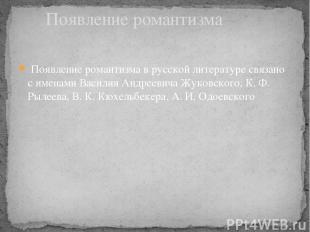 Появление романтизма в русской литературе связано с именами Василия Андреевича Ж