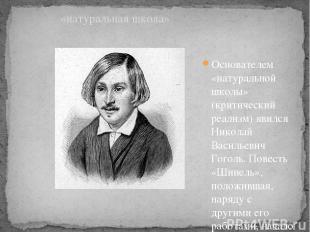 Основателем «натуральной школы» (критический реализм) явился Николай Васильевич