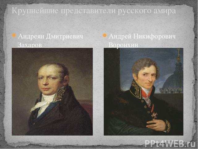 Андреян Дмитриевич Захаров Крупнейшие представители русского амира Андрей Никифорович Воронхин