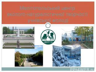 Мелітопольський центр еколого-натуралістичної творчості учнівської молоді