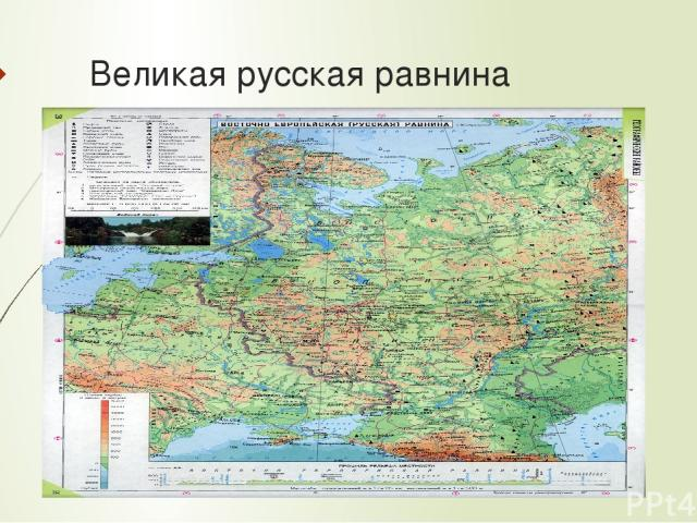 Великая русская равнина