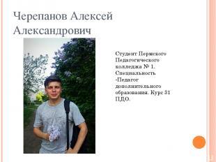 Черепанов Алексей Александрович Студент Пермского Педагогического колледжа № 1.