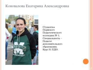 Коновалова Екатерина Александровна Студентка Пермского Педагогического колледжа