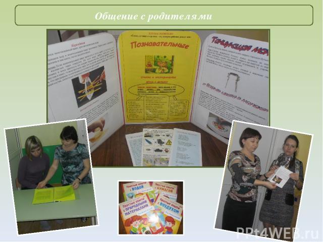 Фото схем опытов , буклетов .консультаций Общение с родителями