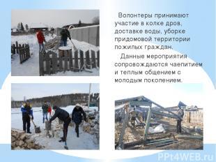 Волонтеры принимают участие в колке дров, доставке воды, уборке придомовой терри