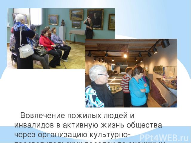 Вовлечение пожилых людей и инвалидов в активную жизнь общества через организацию культурно-просветительских поездок по значимым местам Иркутской области.