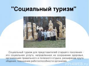 """""""Социальный туризм"""" Социальный туризм для представителей старшего поколения - эт"""